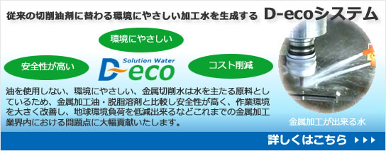 �������H���o���鐅 Solution Water �uD-eco�V�X�e���v
